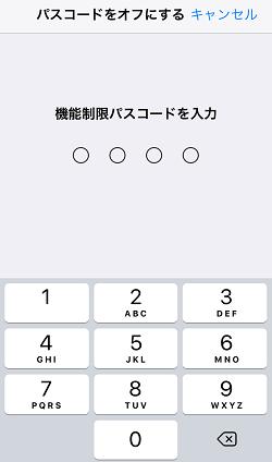 iPhone,機能制限,機能制限パスコード
