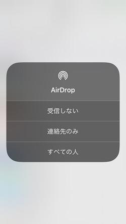 iPhone,AirDrop,受取相手