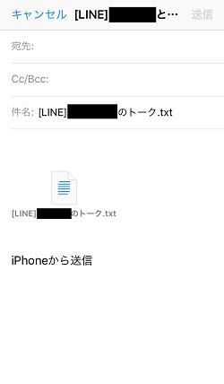 LINE,メール,トーク履歴の送信