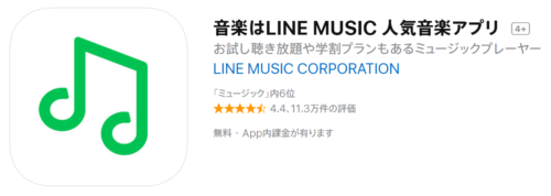 iPhone,音楽アプリ,LINE MUSIC