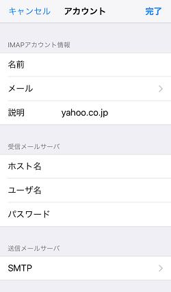 iPhone,メール,アカウントの確認