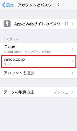 iPhone,アカウントとパスワード,メールアカウント