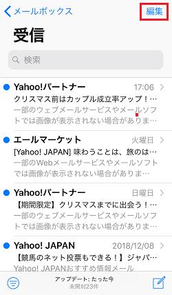 iPhone,メール,編集