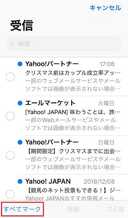 iPhone,メール,すべてをマーク