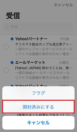 iPhone,メール,一括開封