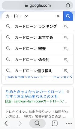iPhone,見られたくない,検索履歴