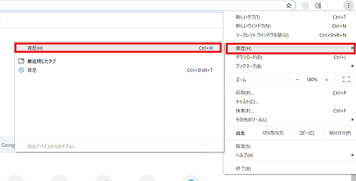 PC,Google Chrome,履歴
