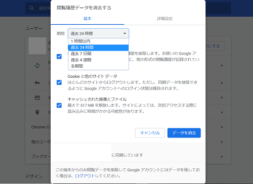PC,Google Chrome,削除範囲