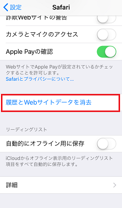 iPhone,Safari,履歴とWebサイトデータを消去