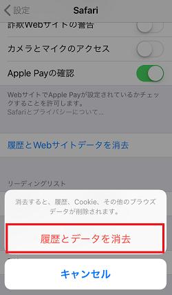 iPhone,Safari,データを消去