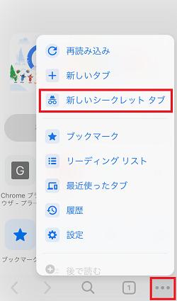 iPhone,Google Chrome,新しいシークレットタブ