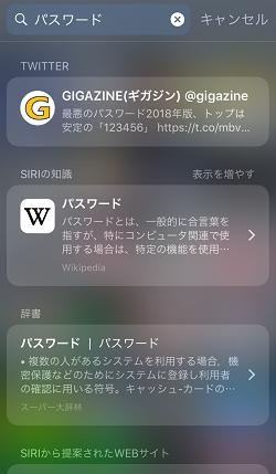 iPhone,Spotlight検索,検索画面