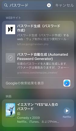 iPhone,Spotlight検索,検索結果
