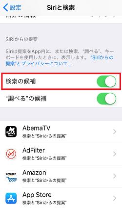 iPhone,Siriと検索,検索の候補をOFF