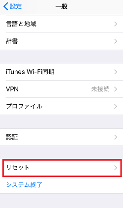 iPhone,設定,リセット