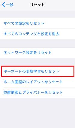 iPhone,設定,キーボードの返還学習をリセット