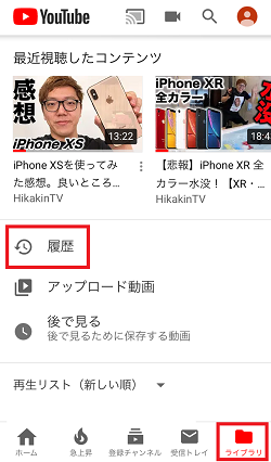 iPhone,YouTube,履歴