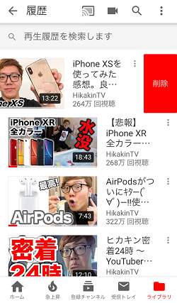 iPhone,YouTube,履歴削除