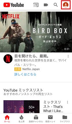 iPhone,YouTube,アカウント