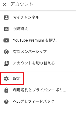 iPhone,YouTube,設定