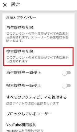 iPhone,YouTube,検索履歴をすべて削除