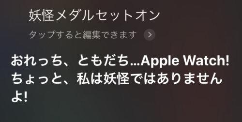 Siri,おもしろい,隠しコマンド
