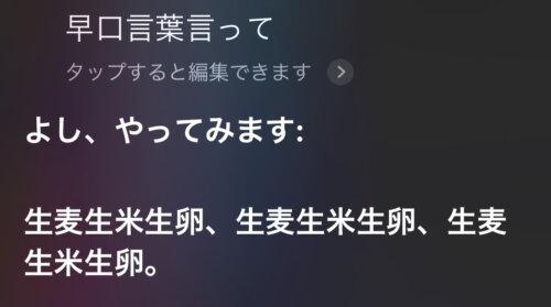 Siri,おもしろい,早口言葉
