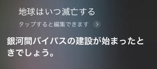 Siri,おもしろい,怖い系