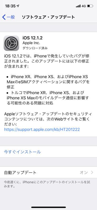 iPhone,アップデート,確認