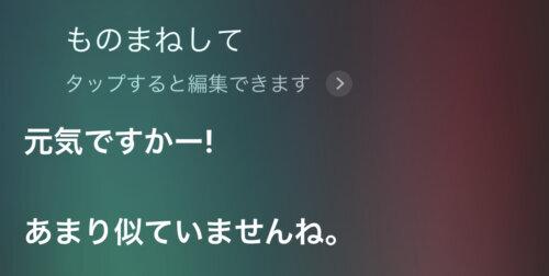 Siri,モノマネ,アントニオ猪木