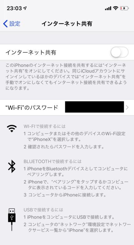 iphone,wifi,パスワード変更