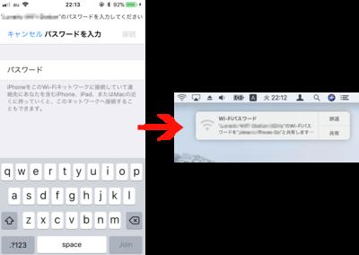 wifi,パスワード,共有,Mac