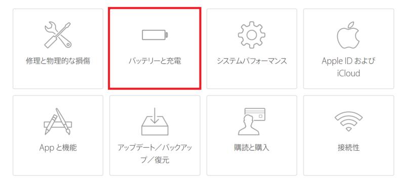Apple Store,サポート公式,バッテリーと充電