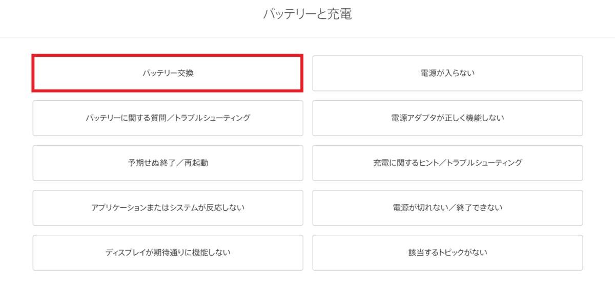 Apple Store,サポート公式,バッテリー交換