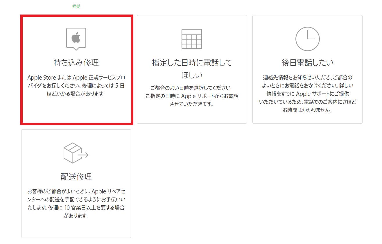 Apple Store,バッテリー,持ち込み修理