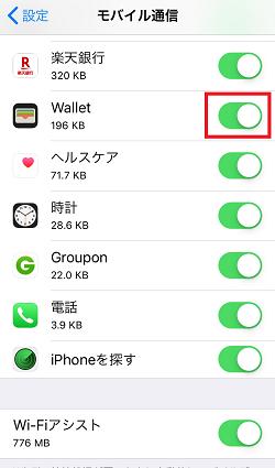 iPhone,モバイルデータ通信,Walletアプリ