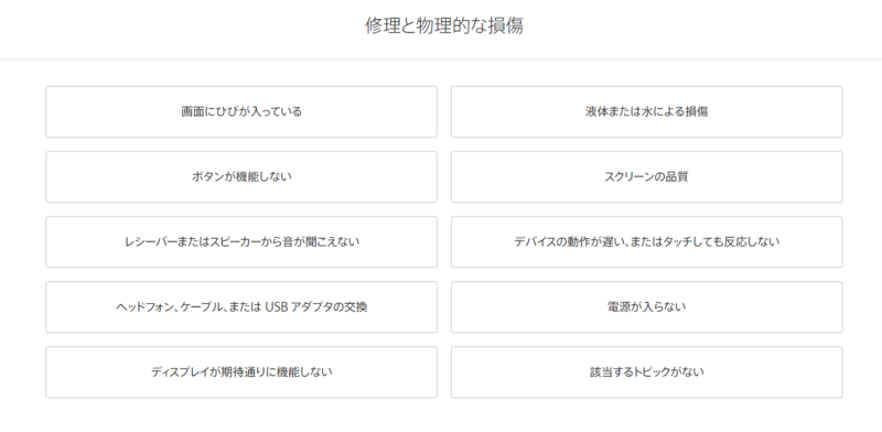iPhone,修理,サポート内容の選択