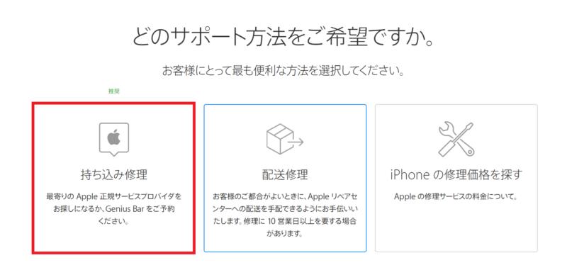 iPhone,修理,持ち込み修理