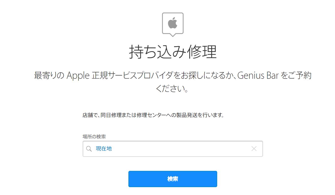 iPhone,持ち込み修理,店舗検索