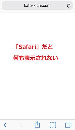 Safari,Flashサイト,表示できない