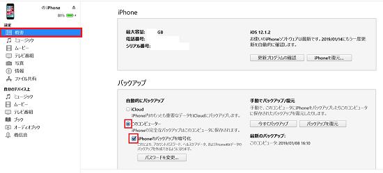 iTunes,バックアップ,iPhone
