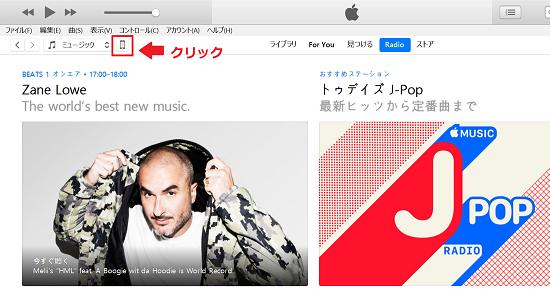 iTunes,自分のiPhone,バックアップ