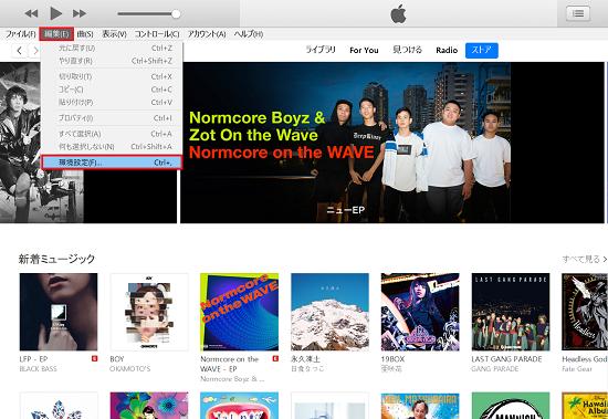 iTunes,編集,環境設定