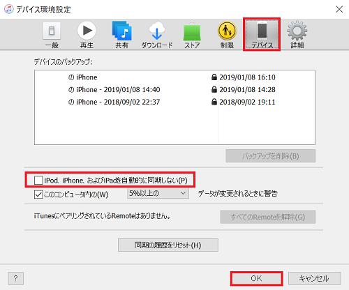 iTunes,環境設定,デバイス