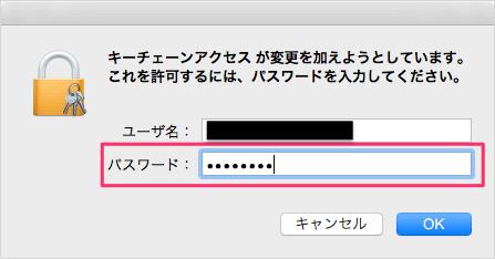 Mac,wifi,パスワード確認