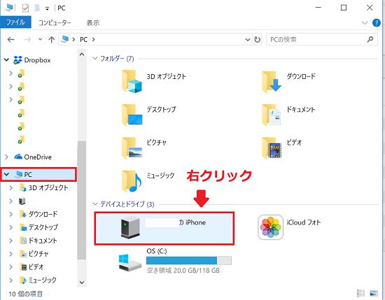 Windows,エクスプローラー,自分のiPhone