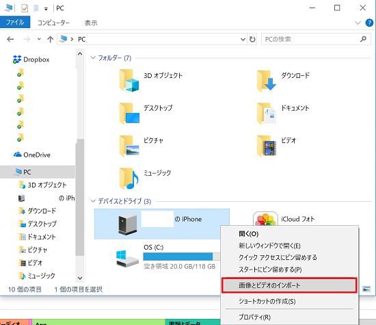 Windows,エクスプローラー,画像と動画をインポート