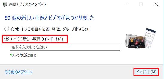エクスプローラー,Windows,インポート