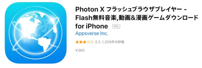 Photon X,ブラウザアプリ,Flash Player対応