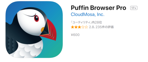Puffin Browser Pro,ブラウザアプリ,Flash Player対応